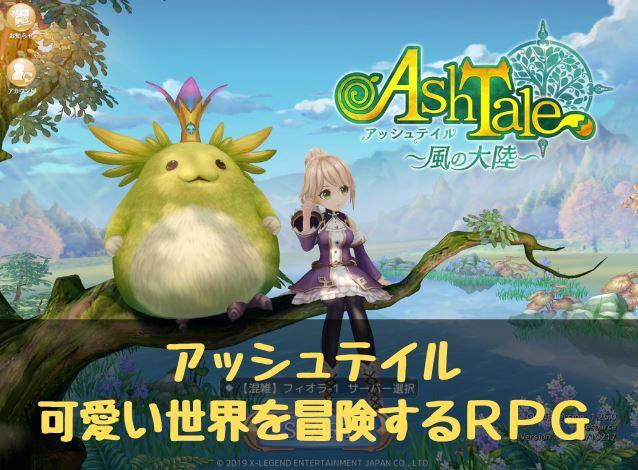 【初心者向け解説記事】Ash Tale~可愛い世界で農業しながらのんびり過ごすMMORPG~