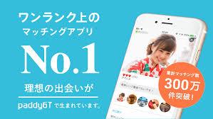 【徹底解説】女子大生と付き合える?!ハイクラス層向けマッチングアプリ「paddy67」