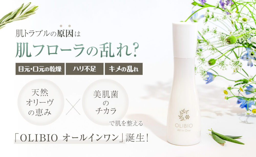【人気美容液】「OLIBIOオールインワン」~オリーブの美容成分+美肌菌で今大注目の美容液~